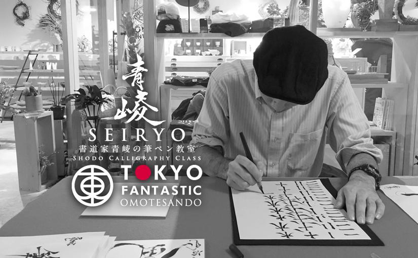 書道家 青崚の筆ペン教室 10/17(土) 開催されました!