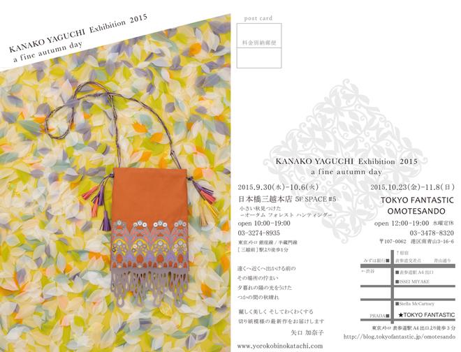 KANAKO YAGUCHI DM