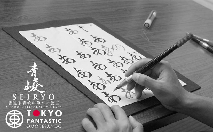 書道家 青崚による筆ペン教室