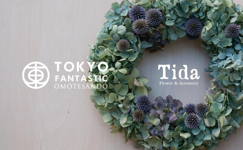 Tida Flower ドライフラワーリースワークショップ10.24(土) 受講生募集中!