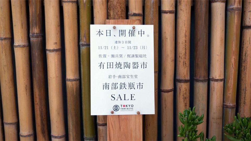 有田焼陶器市&南部鉄瓶市 2015.11.21