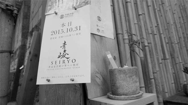 書道家 青崚の筆ペン教室 10/31(土)