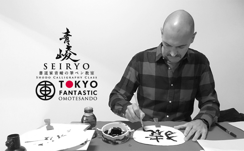 書道家 青崚の筆ペン教室 10/31(土) 開催されました!