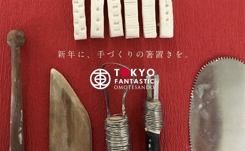 megumi tsukazaki 陶芸箸置き&ブローチ ワークショップ 12/5(土) 受講生募集中!