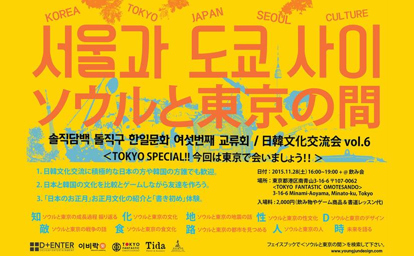 ソウルと東京の間【日韓文化交流会】11.28(土)開催します!