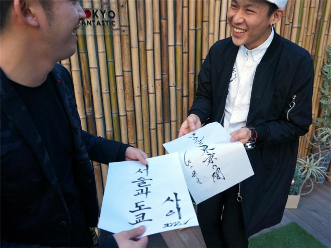YOUNG JUN と 書道家 青崚による「서울과 도쿄 사이 ソウルと東京の間」