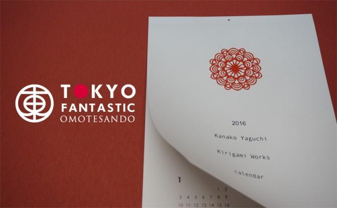 KANAKO YAGUCHI Kirigami Works 2016 Calender