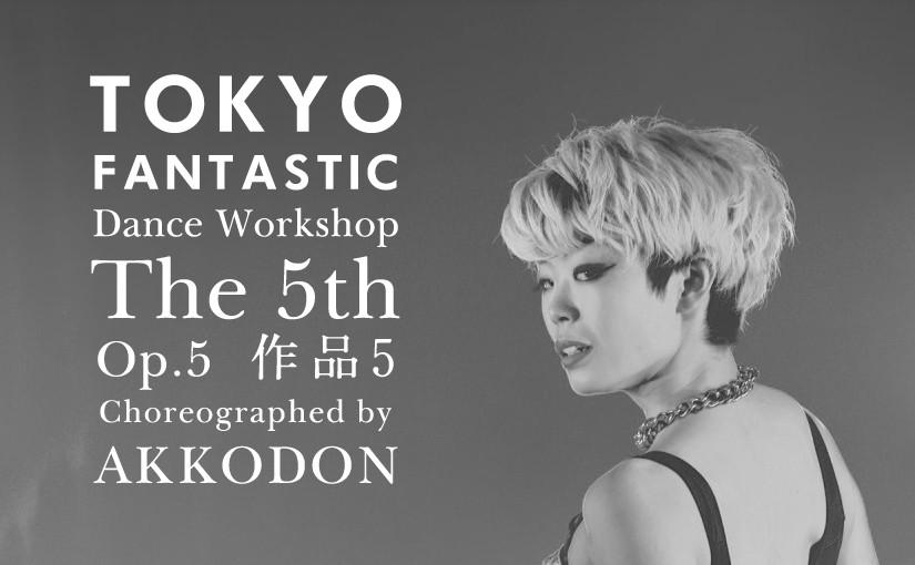 TOKYO FANTASTIC ダンスワークショップ 第5期 作品5 AKKODON ナンバー 参加者募集!
