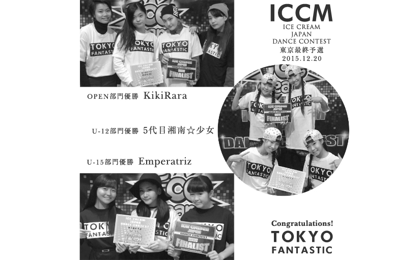 Congratulations!!! – ICCM2015東京予選第3回戦