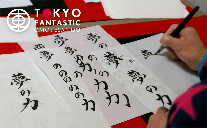 書道家 青崚の筆ペン教室 2/13(土) 受講生募集中!