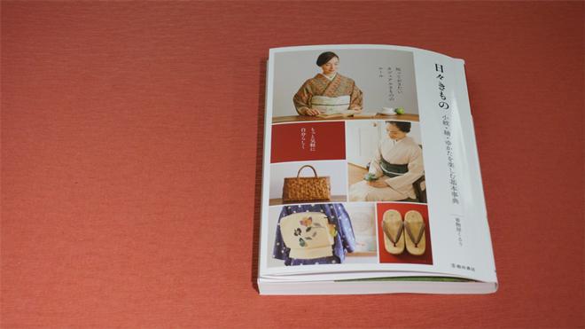 着物屋くるり「日々きもの」ガイドブック