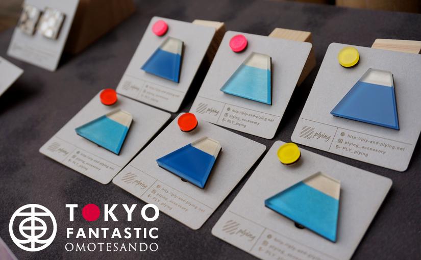 京都発、透明積層アクセサリーの「plying」入荷しました!