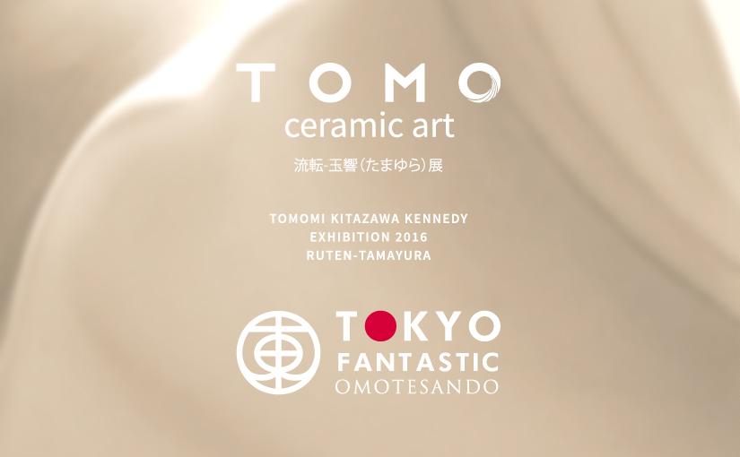 Tomomi Kitazawa Kennedy 「流転-玉響(たまゆら)」展、開催!