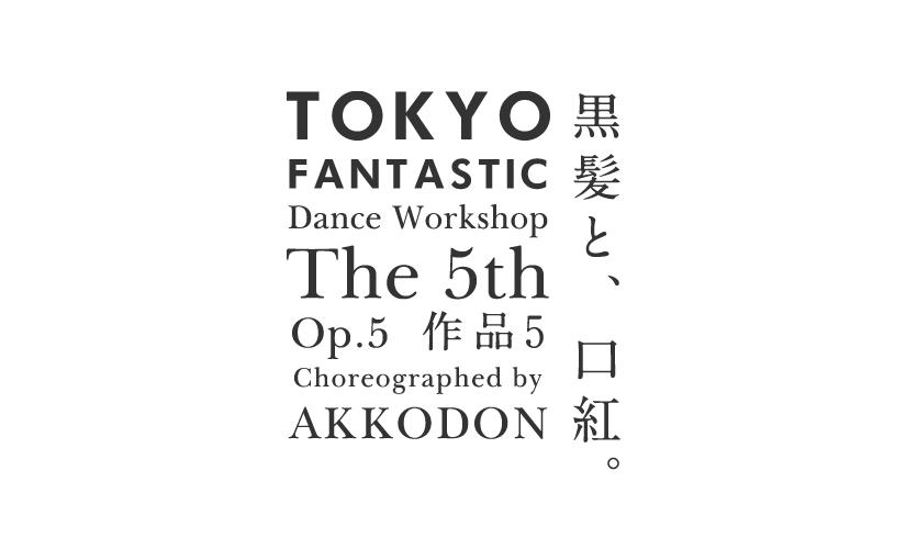 今週土曜日、作品5 「黒髪と口紅」東京ダンスシアターに出演いたします!