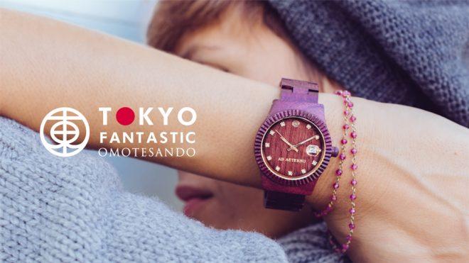 7/15(金)1日限定、イタリア発、木製腕時計「AB AETERNO (アバテルノ)」 1day ポップアップストアOPEN!!!