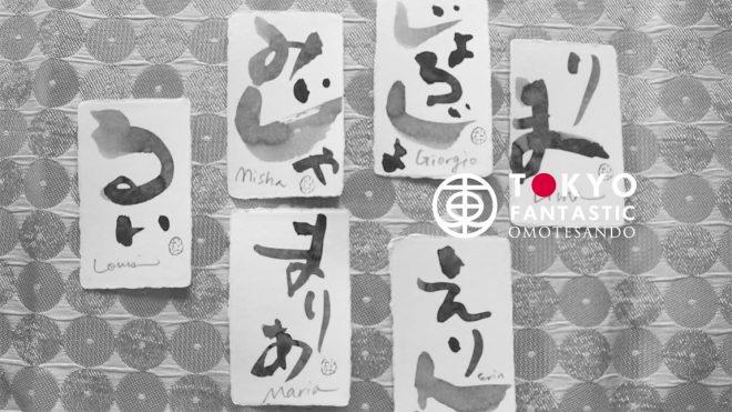 Ai's Shodo Calligraphy Class