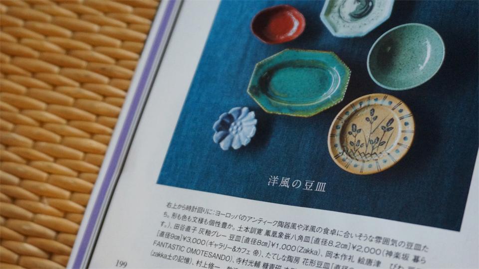 集めたくなる愛しの豆皿 in オトナミューズ 2016年10月号