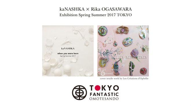 kaNASHKA×Rika OGASAWARA Exhibition Spring Summer 2017 TOKYO 東京展