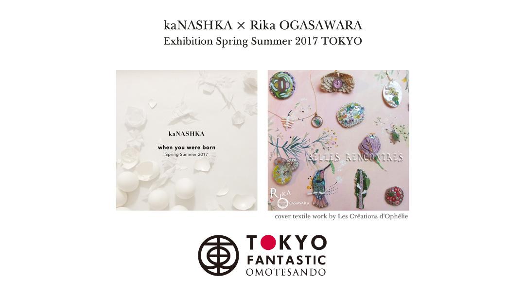 kaNASHKA×Rika OGASAWARA 東京展 2017SS 開催!