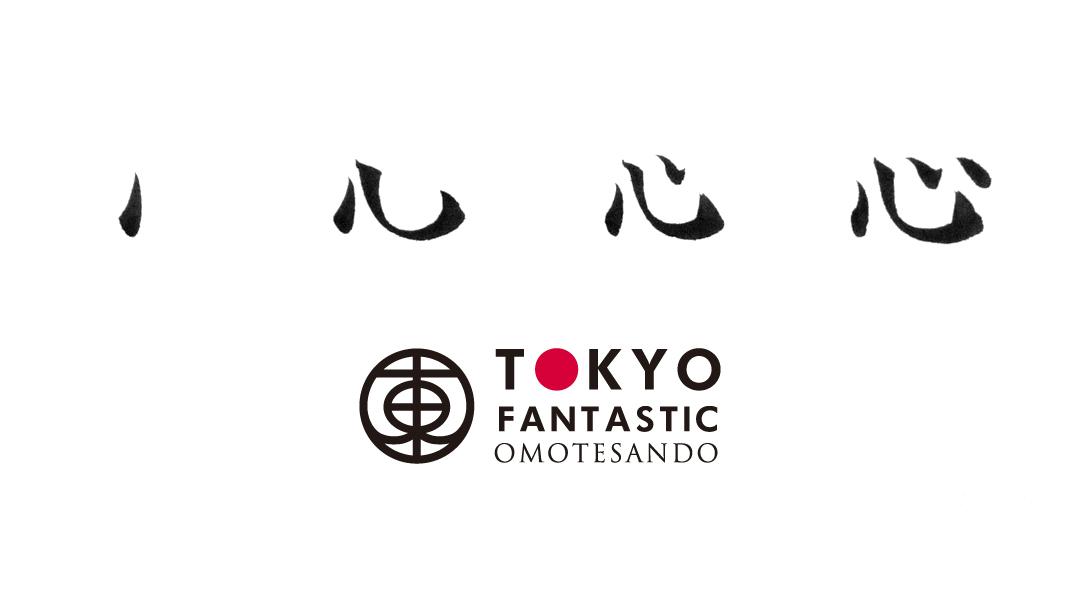 書道家 青崚の筆ペン教室 10/1(土) 受講生募集中!