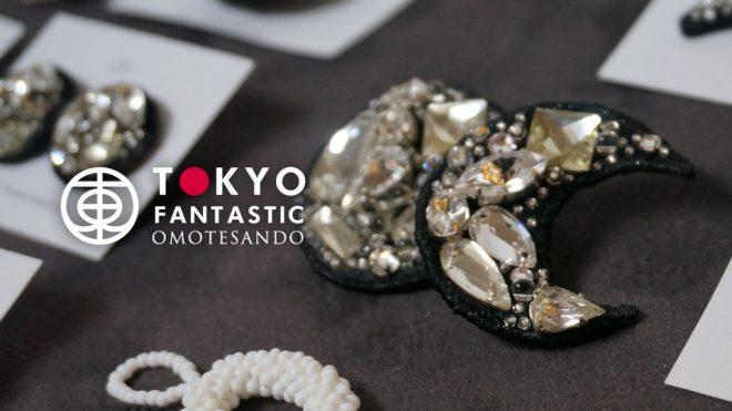 ビーズ刺繍アクセサリーブランド ai 個展「sparkle ~black/white きらめきを身に纏う~」開催!