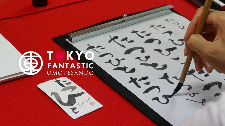 Japanese Calligraphy Shodo Artist Ai's Class