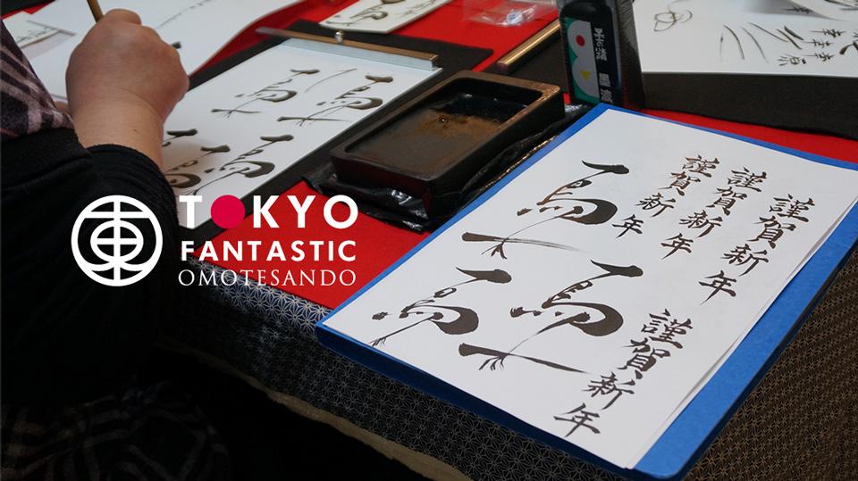 書道家 青崚の筆ペン教室11/26(土) 受講生募集中!