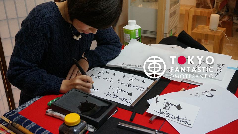 書道家 青崚の筆ペン教室12/10(土) 受講生募集中!