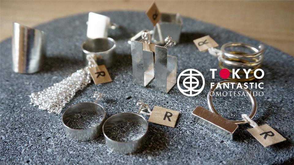 銀&真鍮アクセサリー「R」個展会期延長、4/17(月)まで!