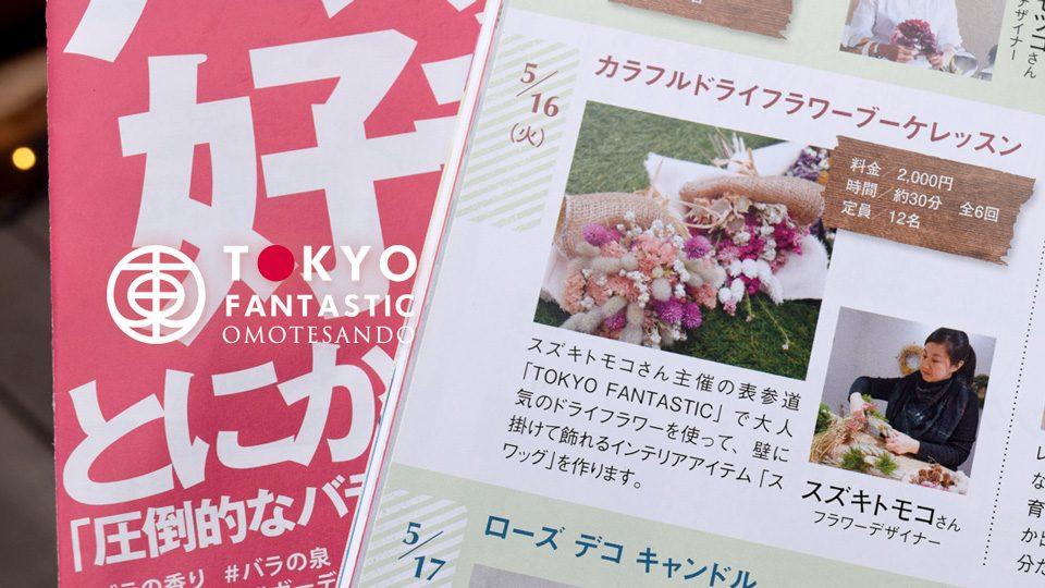国際バラとガーデニングショウ2017 ワークショップ カラフルドライフラワーブーケレッスン