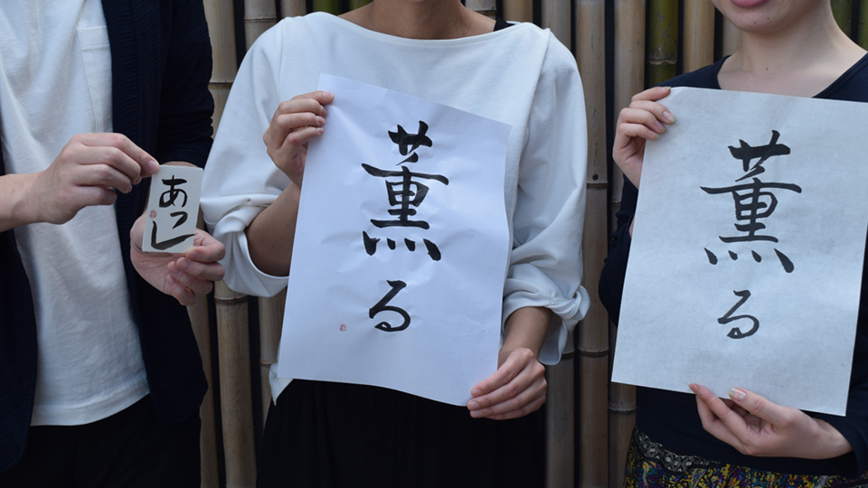 書道家 亜依のデザイン書道教室