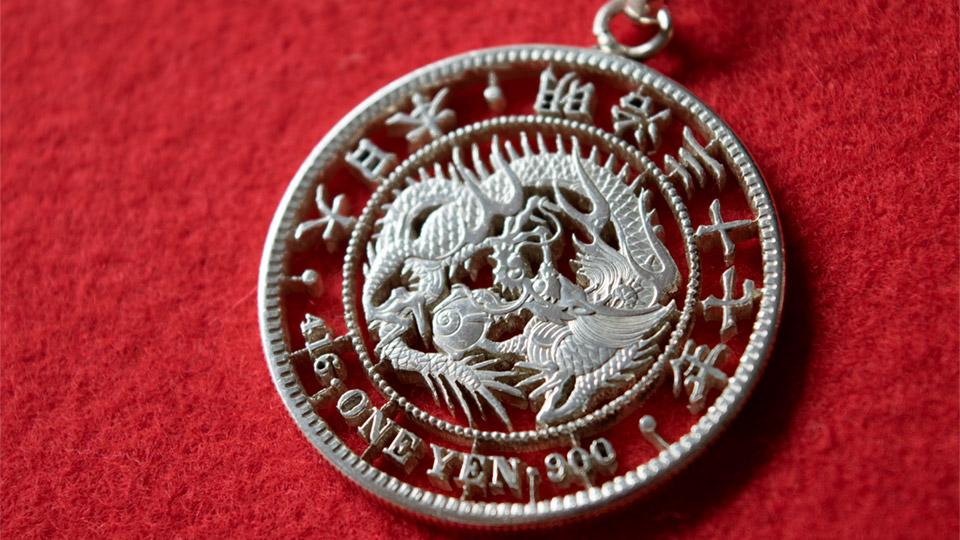 龍一圓銀貨 ペンダントトップ(竜一円銀貨)