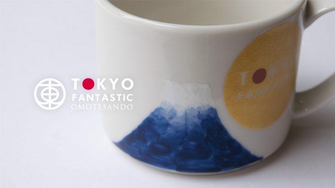 波佐見焼マグカップ 富士山