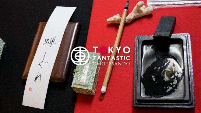 書道家 亜依のデザイン書道教室 8/27(日)受講生募集中!