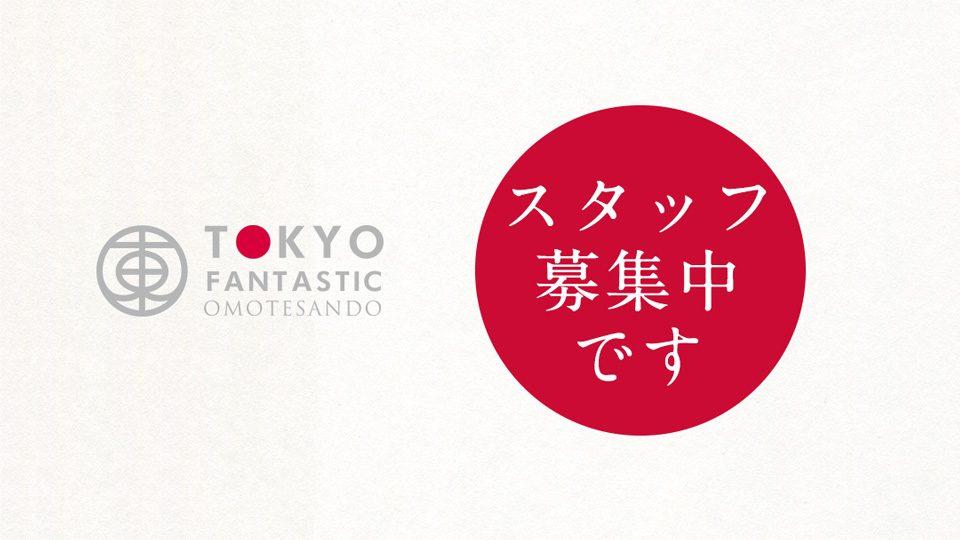 TOKYO FANTASTIC OMOTESANDO スタッフ募集中 2018.1