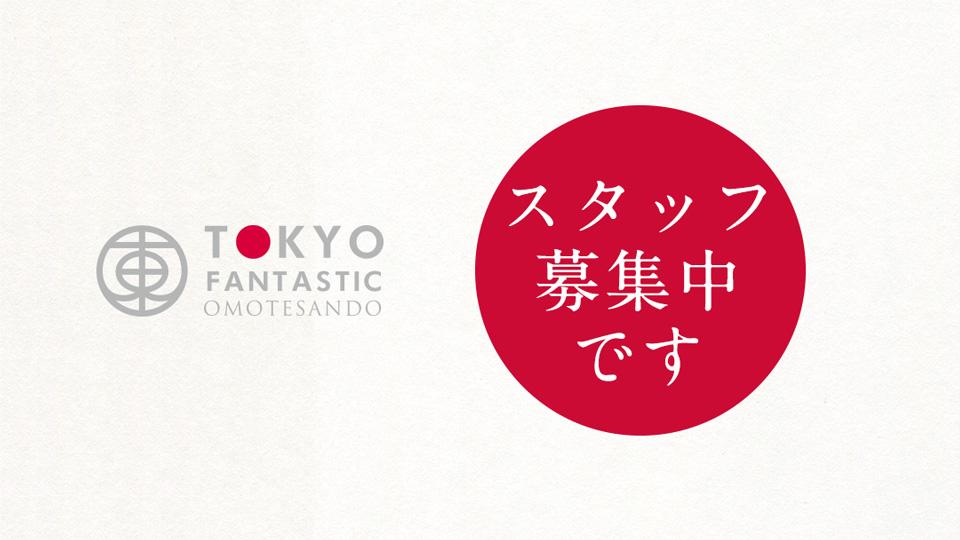 TOKYO FANTASTIC OMOTESANDO スタッフ募集