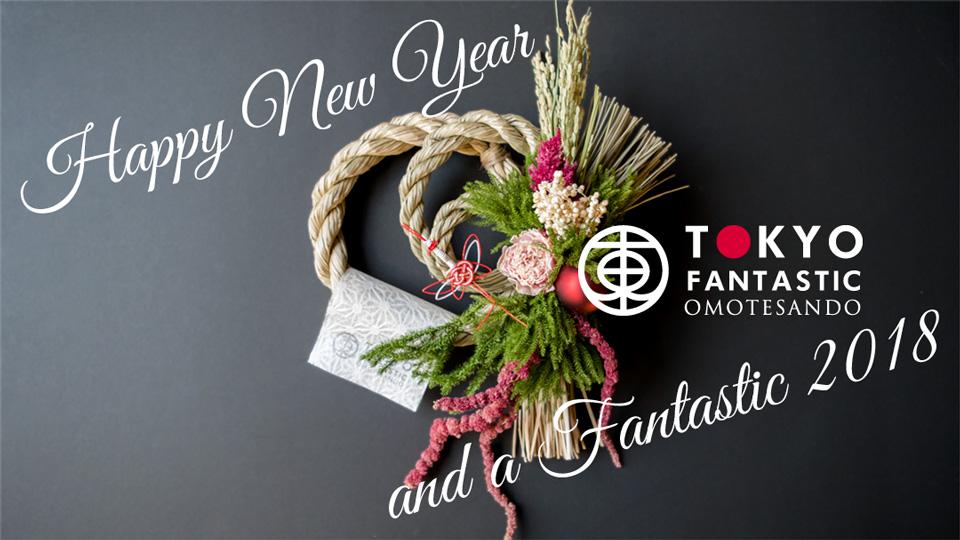 謹賀新年2018 あけましておめでとうございます