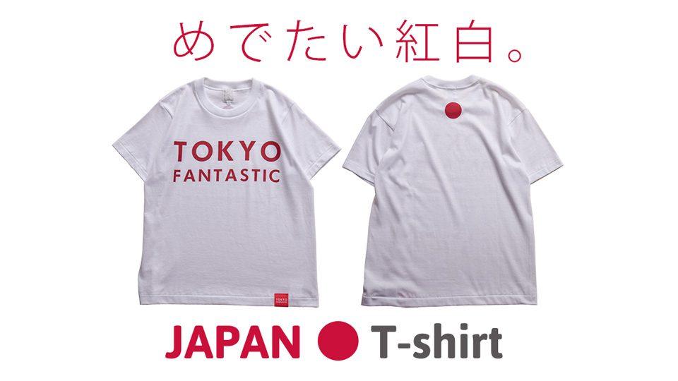 JAPAN T-shirt by TOKYO FANTASTIC