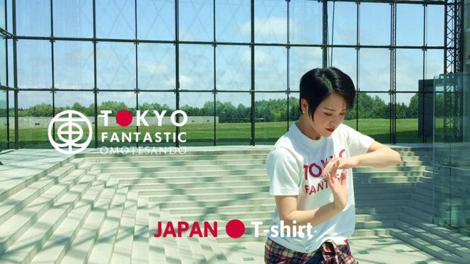 GAO dancing & wearing TOKYO FANTASTIC JAPAN T-shirt