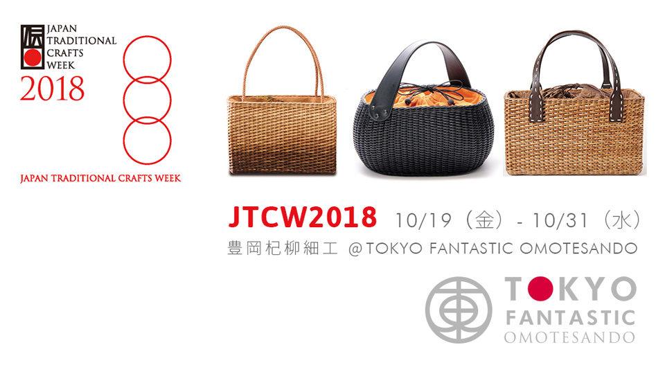 JTCW2018 豊岡杞柳細工 × TOKYO FANTASTIC OMOTESANDO