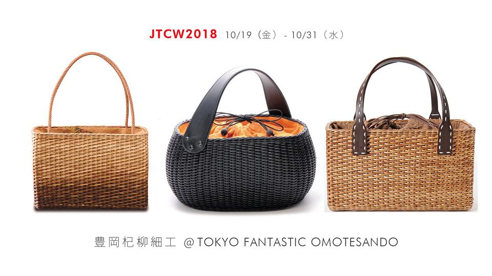 JTCW2018 豊岡杞柳細工 編み籠バッグ