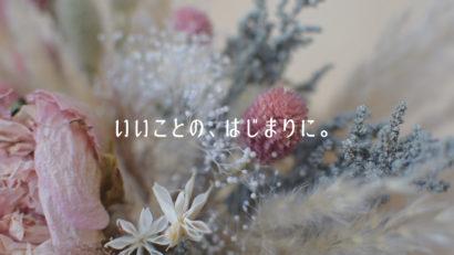 いいことの、はじまりに。 Tida Flower ティダフラワー at TOKYO FANTASTIC OMOTESANDO