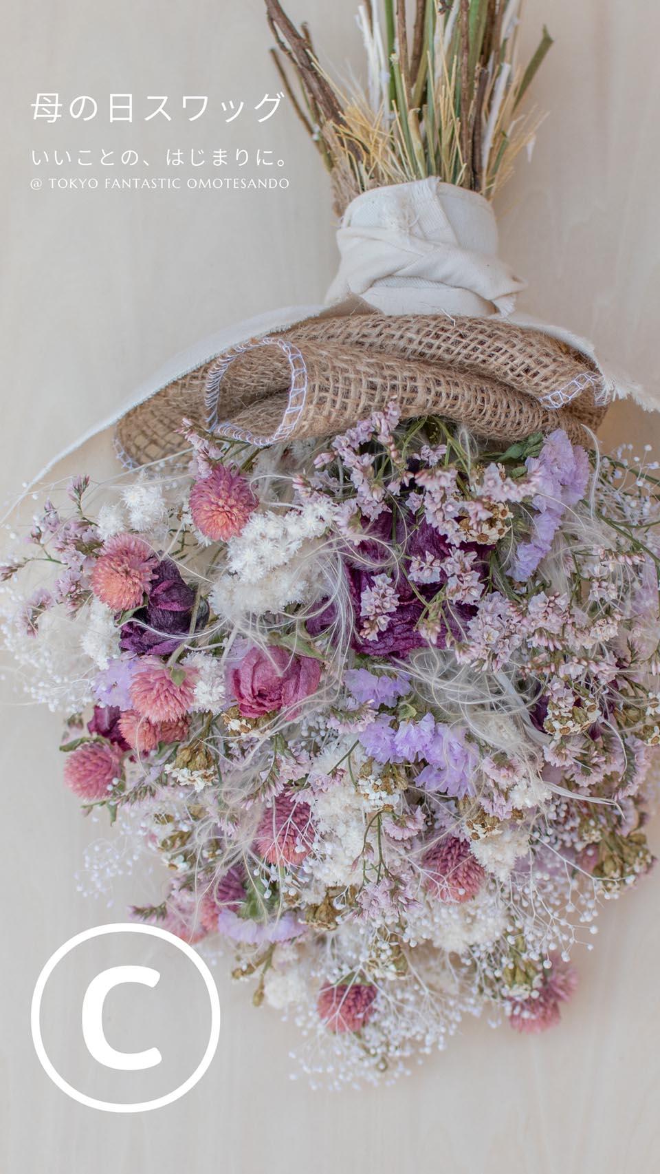 Ⓒ Tida Flowerの母の日スワッグ 8,000円(税別)