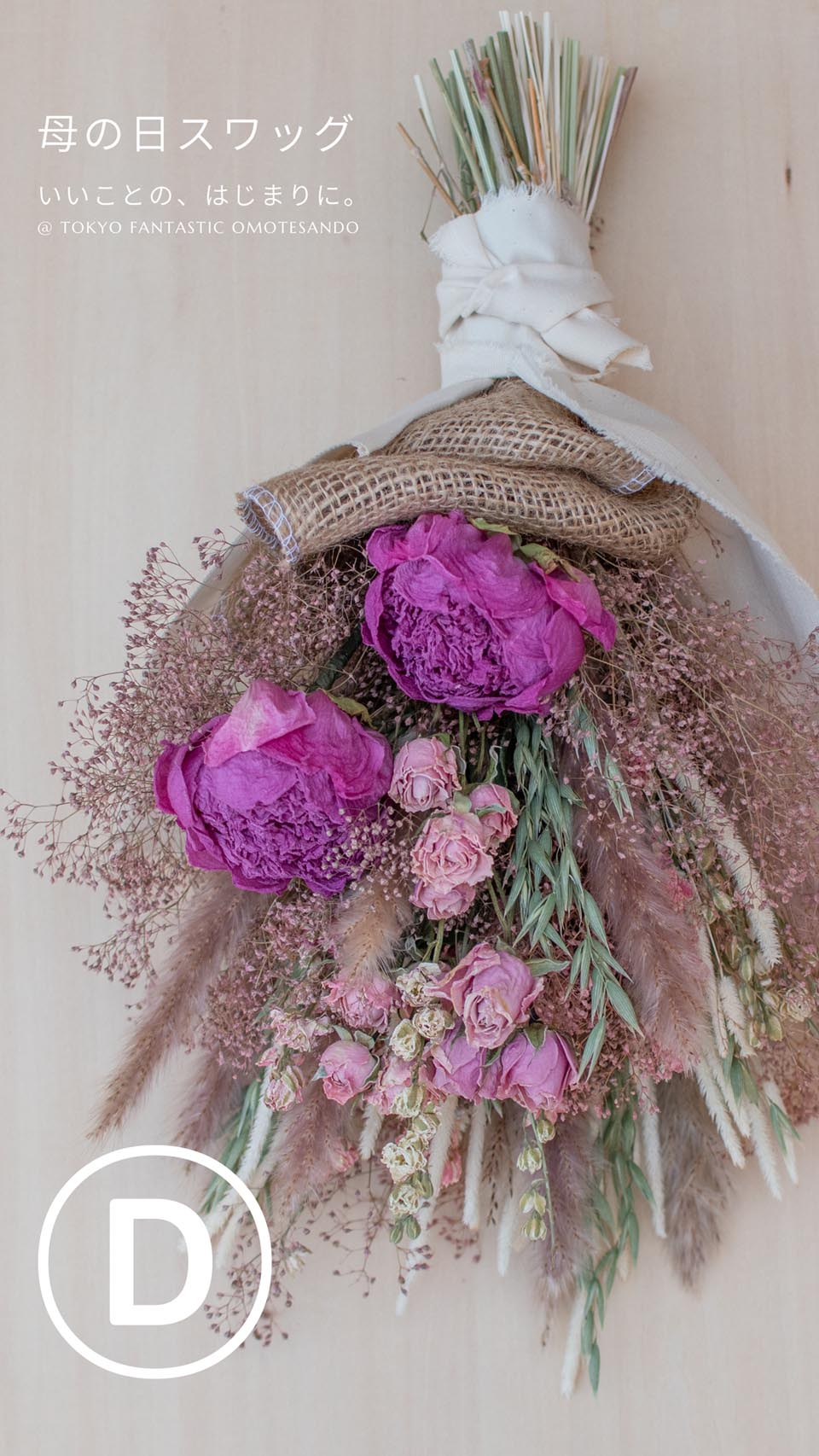Ⓓ Tida Flowerの母の日スワッグ 10,000円(税別)