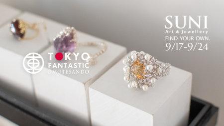 SUNI Art & Jewelry 個展「FIND YOUR OWN.」