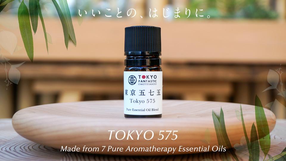 東京五七五 | Tokyo575 ブレンドエッセンシャルオイル新発売!