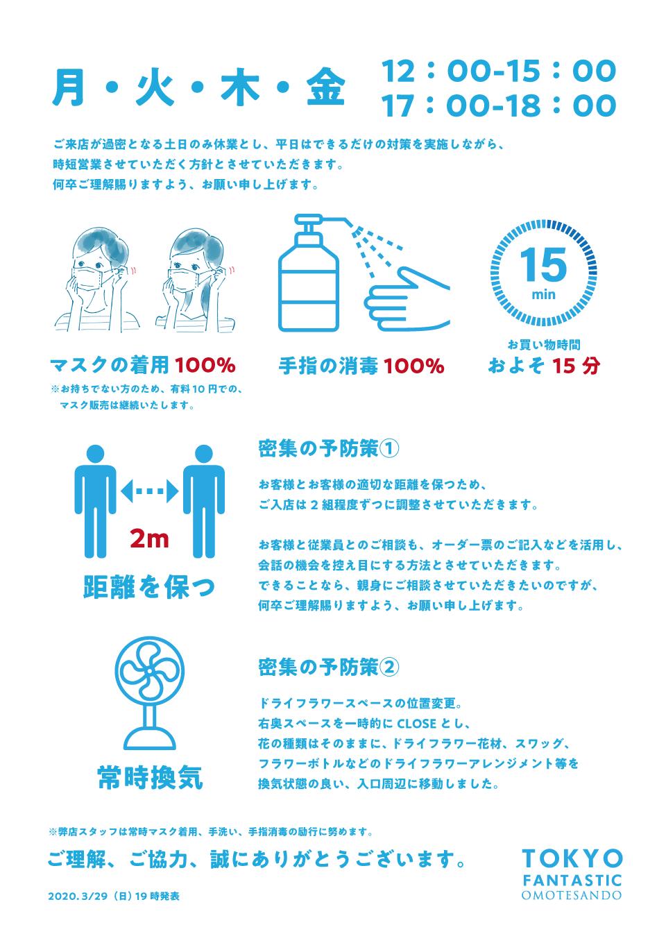 新型コロナウイルス対策とご理解ご協力のお願い