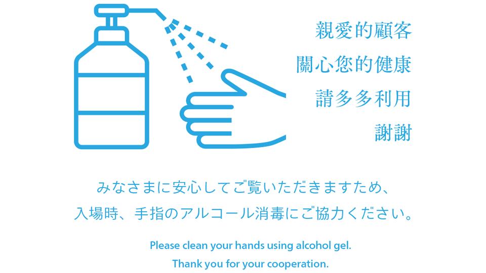 手指のアルコール消毒にご協力ください。