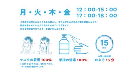 新型コロナウイルス対策と、ご理解ご協力のお願い。 2020.3.29 発表