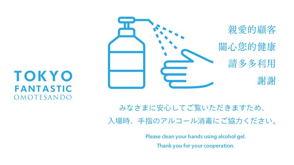 手指のアルコール消毒に、ご協力ください。